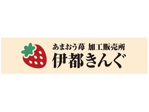 <small>福岡県産あまおう苺加工販売所</small><br /> 伊都きんぐ